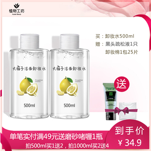 Plant grapefruit makeup remover water amino acid mild cleansing face eyes and lips three-in-one makeup remover milk student female genuine
