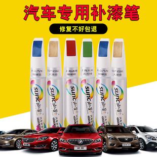 汽车珍珠白补漆笔黑色车漆划痕修复神器油漆笔去刮痕修补点涂漆笔