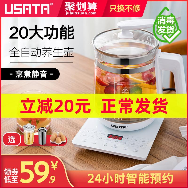 御尚堂养生壶全自动玻璃养身花茶壶家用多功能电煮茶器办公室小型