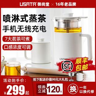 御尚堂煮茶器家用多功能玻璃全自动办公室小型恒温电煮花茶养生壶