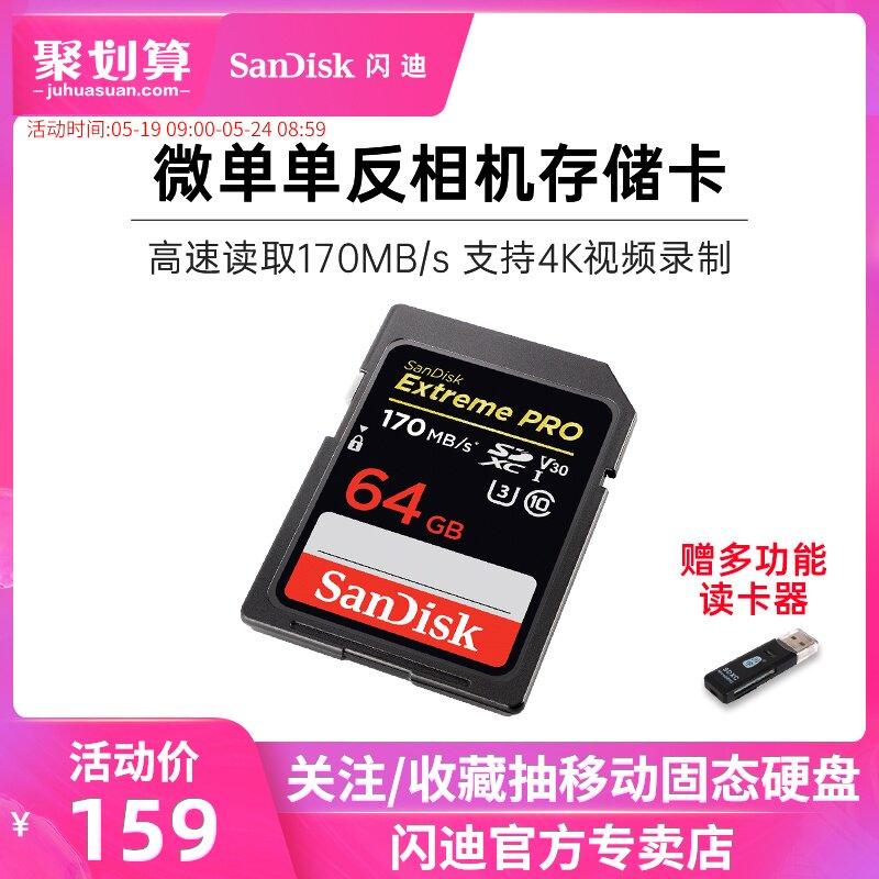 闪迪sd卡64g 微单数码相机内存卡 SDXC高速摄像机存储卡64g佳能尼康索尼松下单反相机存储卡4K高清U3 170MB/s