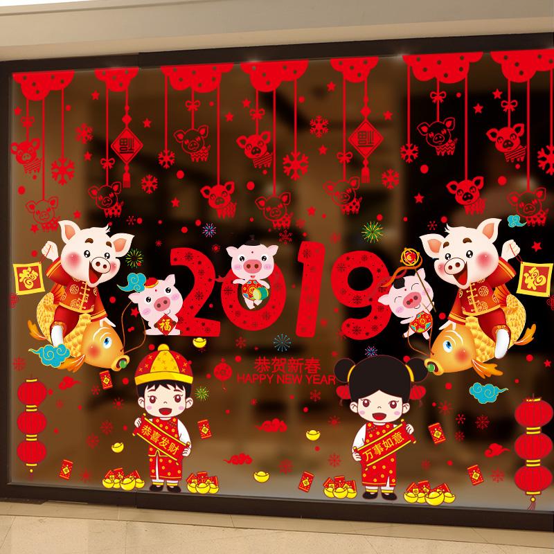 2019春节玻璃贴纸过年新年快乐装饰用品贴画布置窗花福字门贴猪年