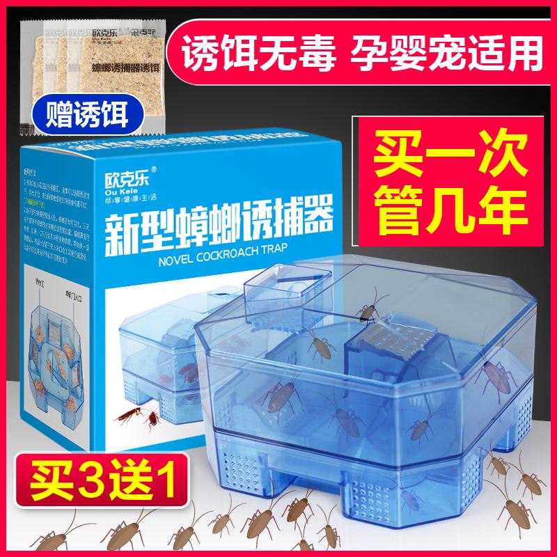 盒子神器灭杀蟑螂屋蟑螂捕捉器