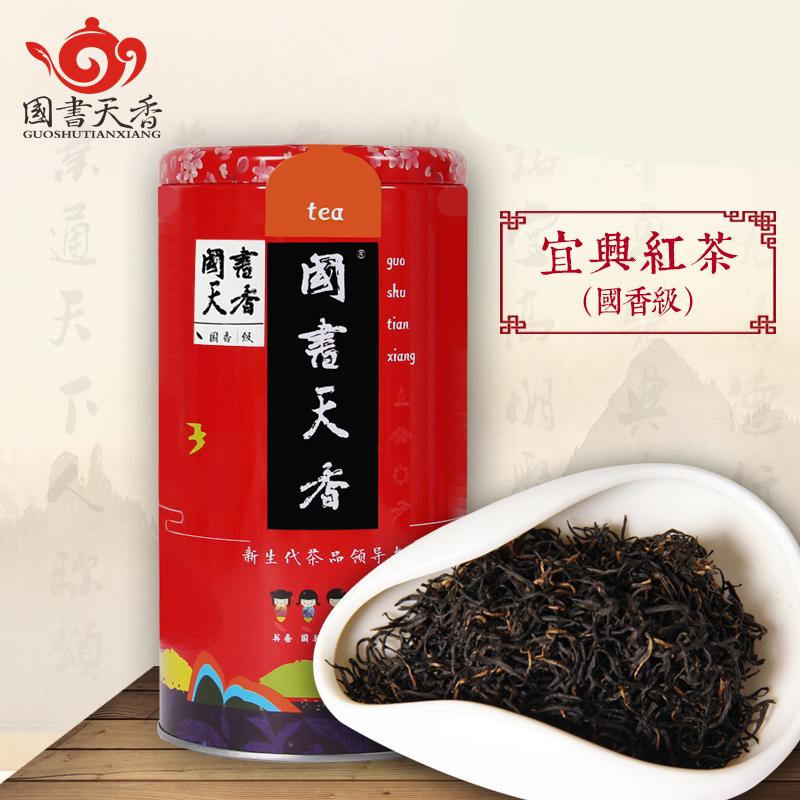 国香级 宜兴红茶200g 2017年秋茶礼盒装茶叶送礼 功夫红茶罐装