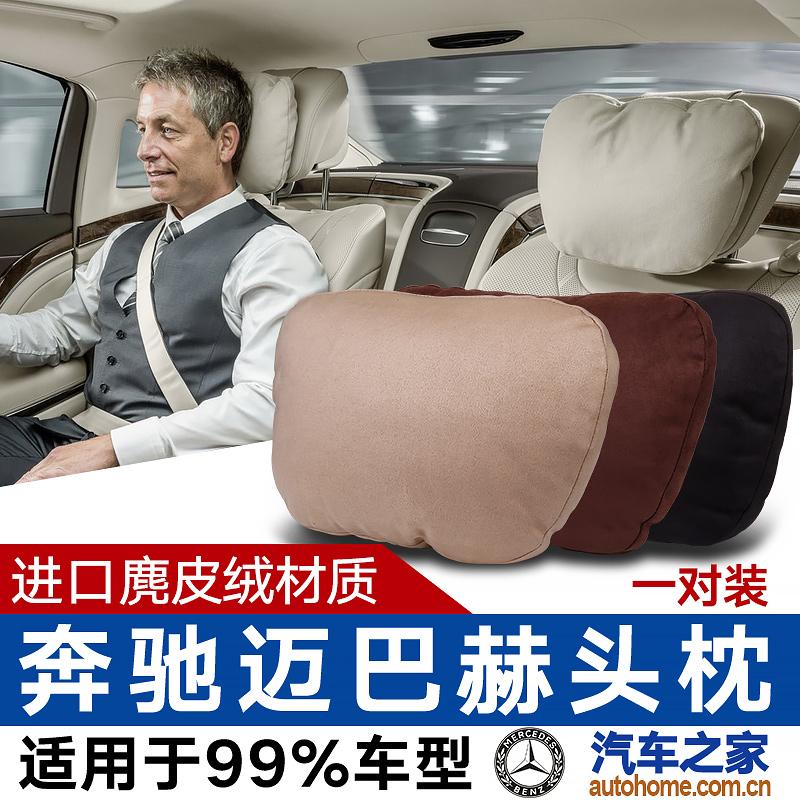 奔驰汽车头枕S级迈巴赫奥迪宝马颈枕四季车用座椅靠枕护颈枕一对