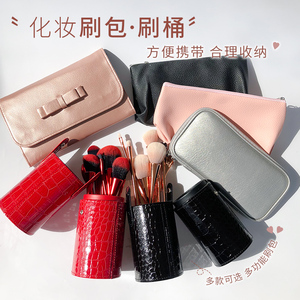 Makeup brush sweeping tool brush ins wind beauty pen storage bag carrying bag makeup tube small brush bucket with lid