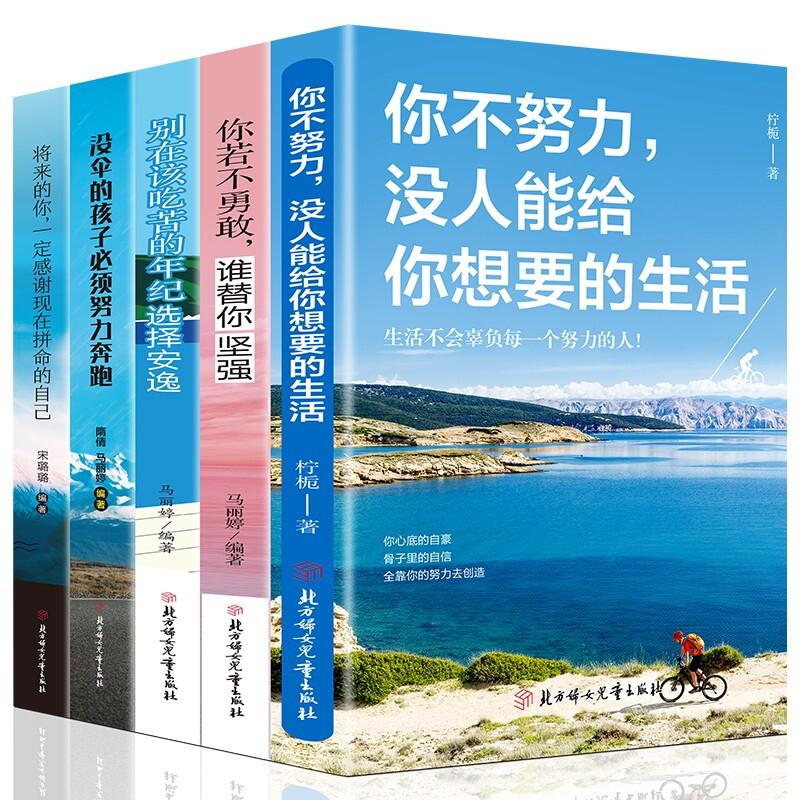 励志书籍5册 你不努力没人能给你想要的生活 没有伞的孩子必须努力奔跑 将来的你一定感谢现在拼命的自己青少年青春励志成长畅销书
