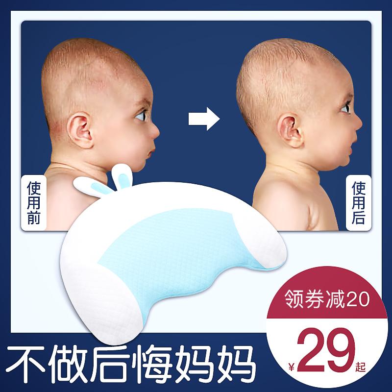 婴儿枕头0-1岁防偏头定型枕夏季透气新生儿纠正偏头宝宝头型矫正