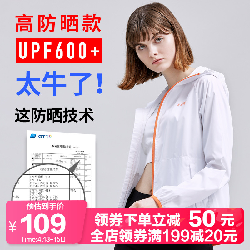 美国TFO防晒衣女夏季短款防晒服海边防紫外线薄外套透气皮肤衣