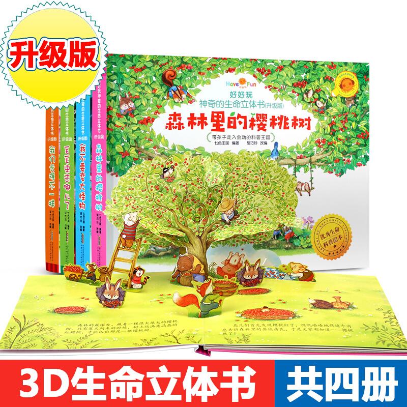 好好玩神奇的生命立体书全4册儿童立体书3d翻翻书绘本0-3-6周岁3D故事书 宝宝书籍早教启蒙翻翻书婴幼儿洞洞森林里的樱桃树两三岁