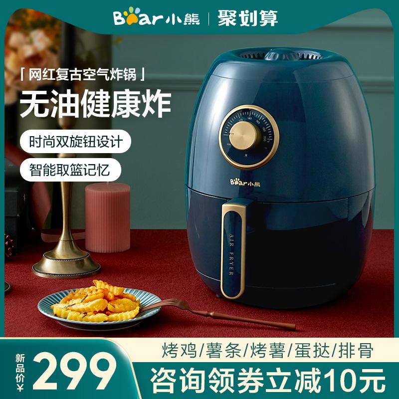 小熊空气炸锅家用新款特价多功能全自动无油电炸锅大容量炸薯条机