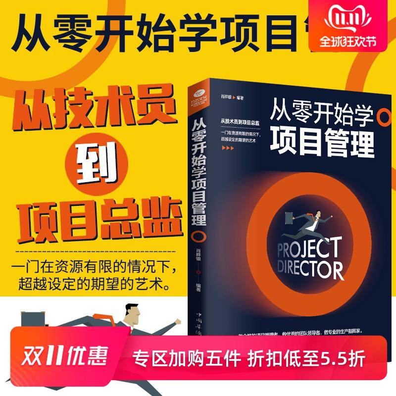 正版 从零开始学项目管理 项目策划书 产品经理 书籍pmp it 项目经理管理书籍 项目计划书 项目管理知识体系指南 工程项目管理
