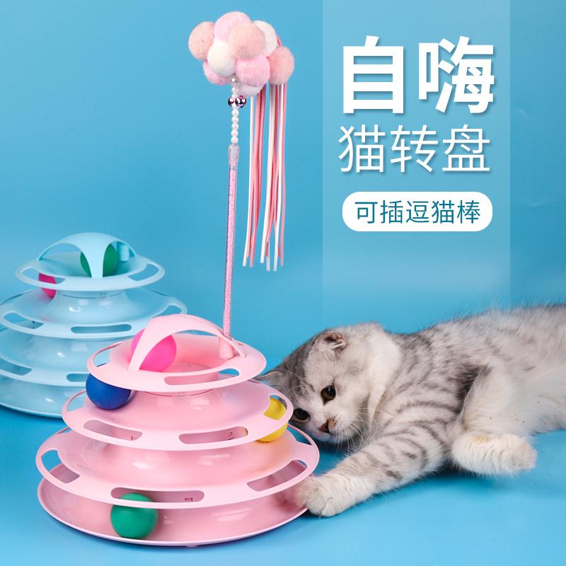 猫玩具自嗨逗猫棒猫转盘球小猫激光逗猫玩具猫咪玩具套装猫咪用品