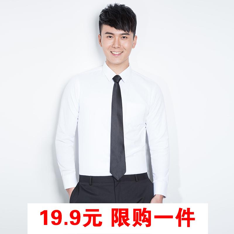 男士新款长袖衬衫白色秋款商务休闲衬衣修身工装正装伴郎寸衫男潮