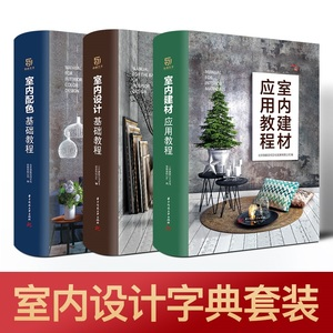 Genuine package of interior design 3 sets of interior design basic tutorials interior color matching interior building materials application zero foundation self-study entry from design to construction home improvement tooling classic case decoration design book