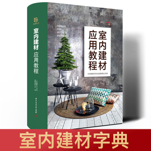 Indoor building materials application tutorials 13 types of 57 building materials Full coverage Covering categories Features Price and other basic knowledge-rich building materials categories Zero basic learning barrier-free Home improvement and tooling dual case analysis book