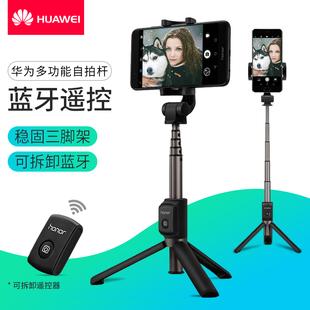 华为原装自拍杆三脚架蓝牙无线苹果荣耀oppo拍照手机通用直播神器