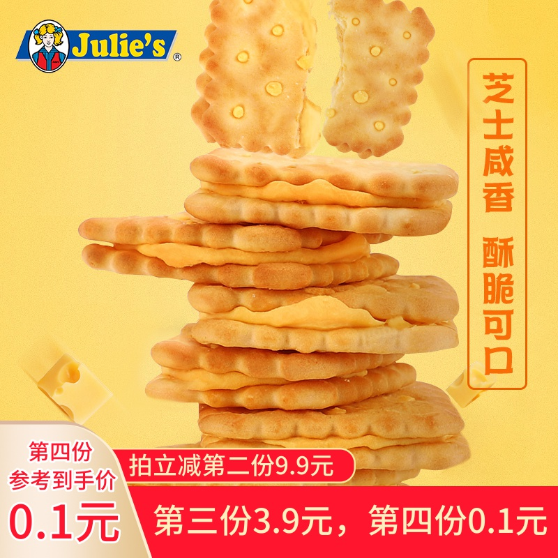 Julies茱蒂丝芝士饼干进口网红零食品马来西亚雷蒙德乳酪夹心饼干