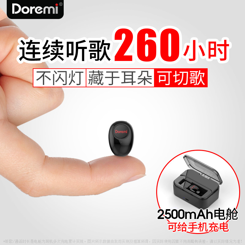 Doremi J18隐形蓝牙耳机单耳无线迷你超小运动入耳式微型苹果oppo头戴vivo男女安卓通用挂耳华为耳塞超长待机