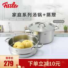 Germany Germany Fissler double ears soup pot thickened stainless steel 304 home gas induction cooker steamer