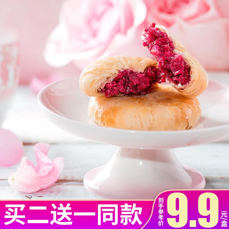 鲜花饼云南特产正宗玫瑰花饼10枚礼盒装休闲零食早餐小吃传统点心