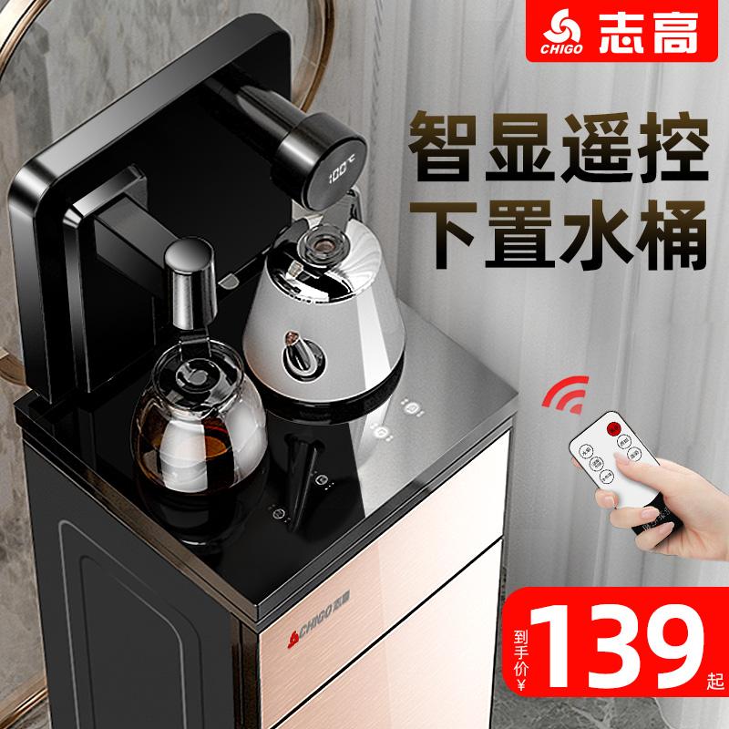 志高下置水桶饮水机家用立式冷热智能遥控新款全自动桶装水茶吧机