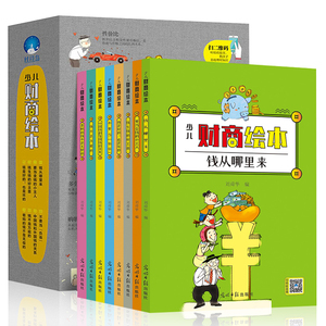 Children's wealth business picture book 8 volumes of children's picture book kindergarten teacher recommended 3-4-6-8 years old children's books family enlightenment education financial books 9-12 years old pupils financial management books where come from comic story map books