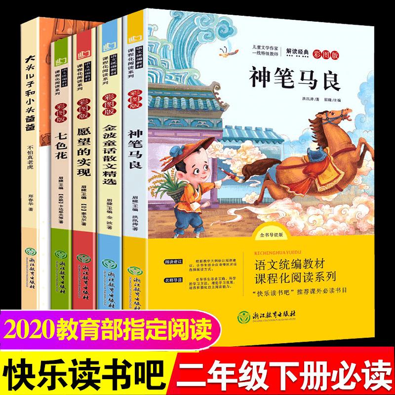 快乐读书吧二年级下册注音版神笔马良故事书七色花愿望的实现大头