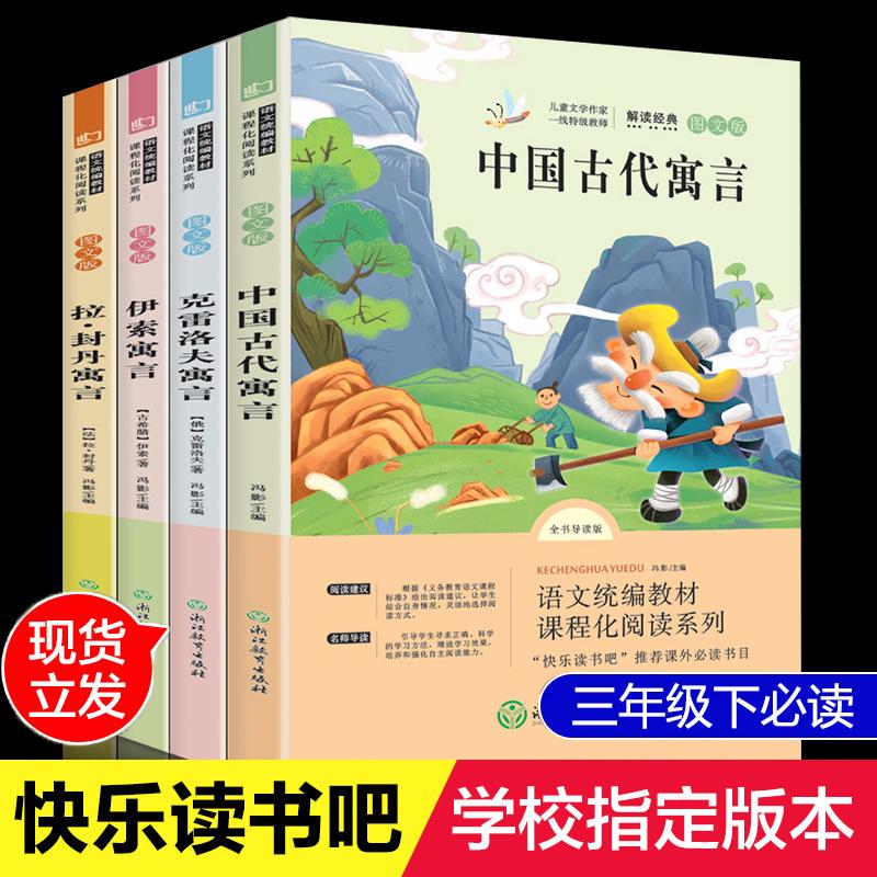 快乐读书吧三年级下册全套4册拉封丹寓言+中国古代寓言故事+克雷洛夫?