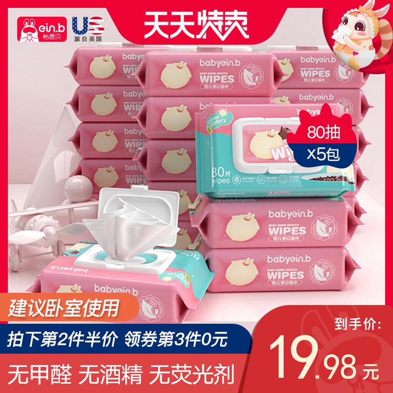 怡恩贝湿巾纸巾婴儿手口屁专用幼儿新生宝宝80抽5大包装特价家用图片