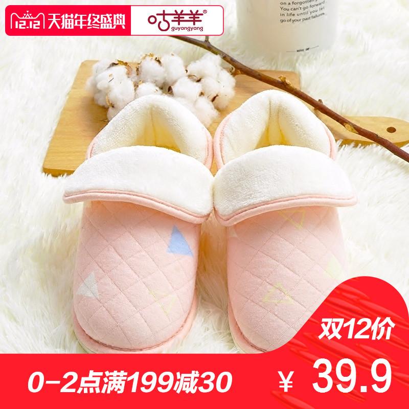 咕羊羊月子鞋冬季包跟产后冬天防滑孕妇鞋子软底加厚保暖产妇拖鞋