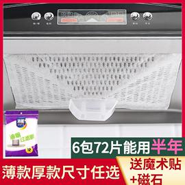 洁能厨房防油污阻挡油烟贴纸油烟机过滤网过滤棉过滤膜吸油纸网罩
