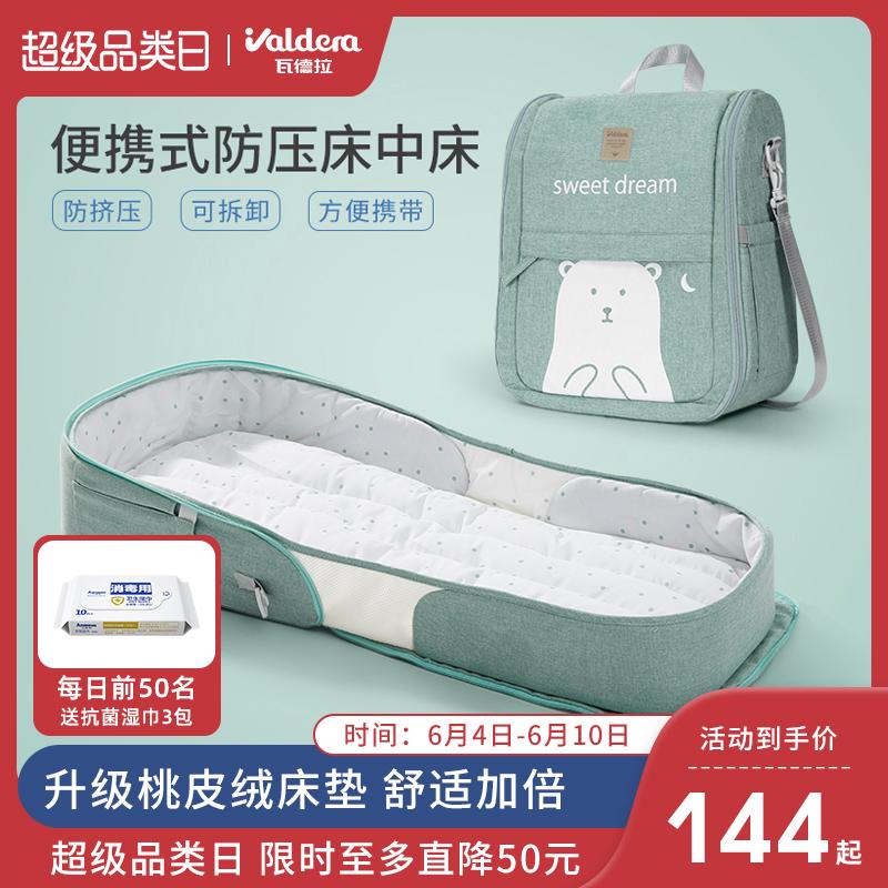 valdera便携式床中床防压宝宝婴儿床可折叠移动新生儿神器床上床