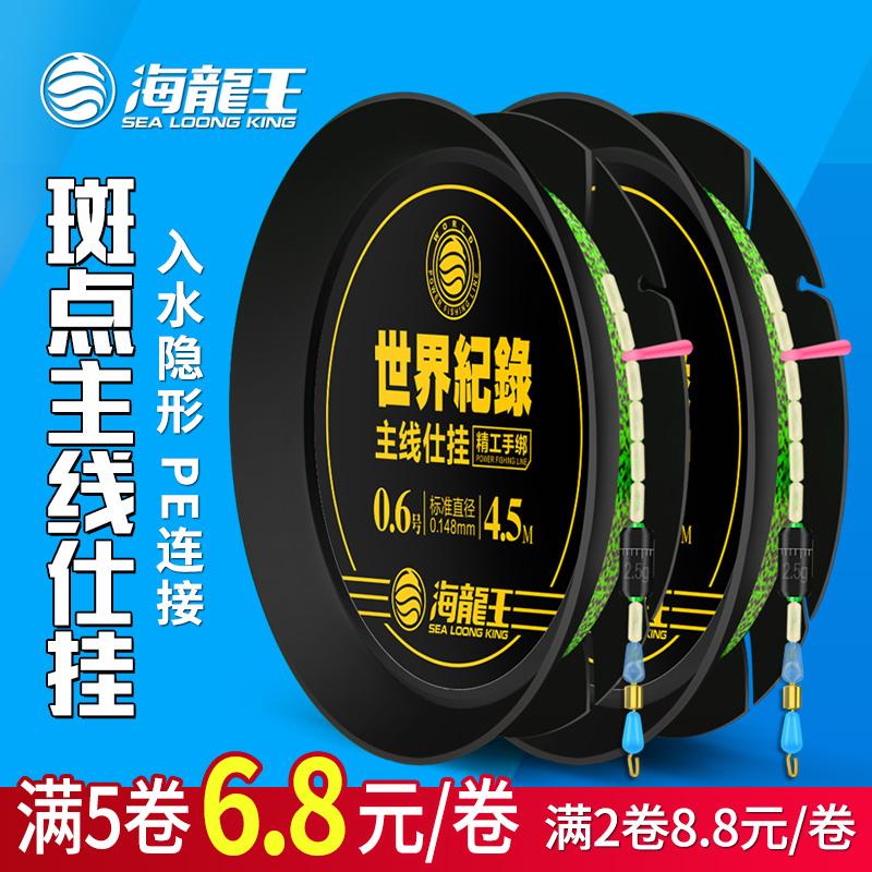 海龙王3260钓鱼线台钓绑好成品主线组主线子线鱼钩套装全套正品