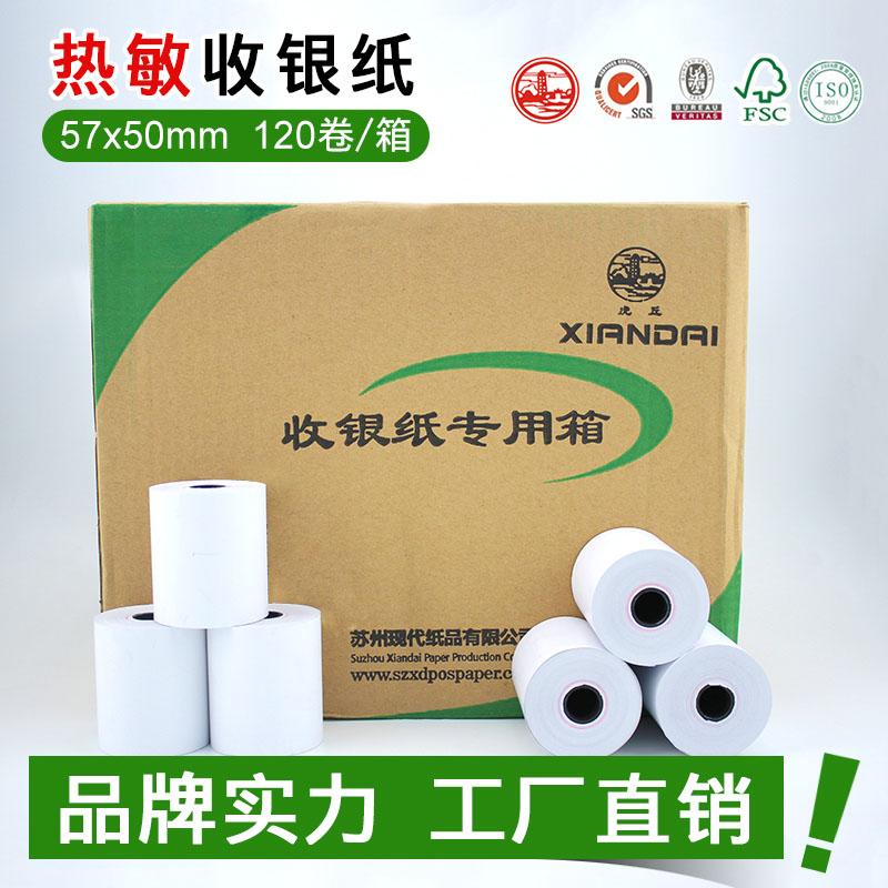 热敏纸57x50 120卷收银纸 超市点餐纸57 50小票纸58mm打印纸包邮