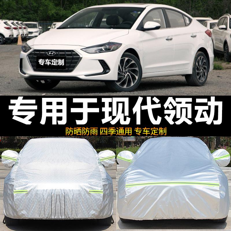 北京现代领动专用汽车车衣车罩 防晒防雨隔热遮阳四季通用车外套