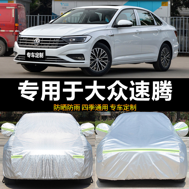 一汽大众新速腾车衣车罩专用1.6L防晒防雨1.4T防雪加厚隔热四季21