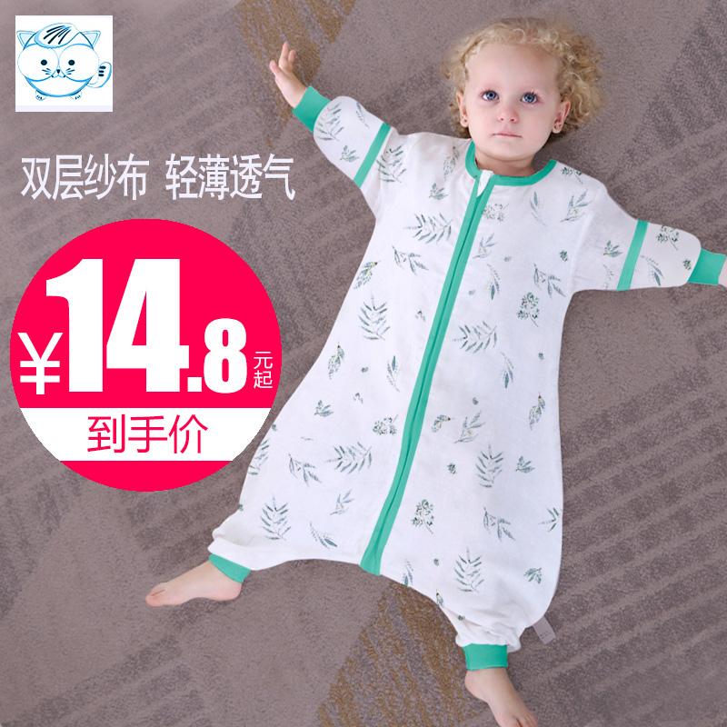 婴儿睡袋春秋薄款纯棉纱布夏季儿童防踢被神器幼儿宝宝四季通用款