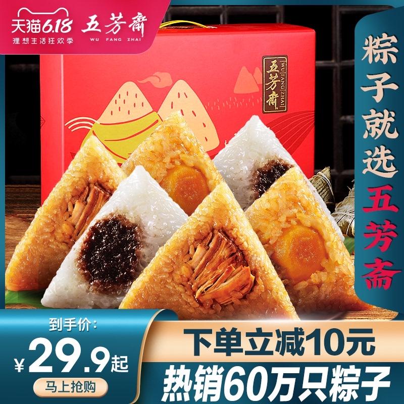 五芳斋粽子礼盒装新鲜大肉粽蛋黄猪肉粽豆沙端午食品团购嘉兴特产