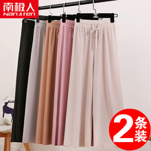 Ice-silk broad-legged pants, summer thin, high waist and loose sag
