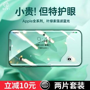 【绿光护眼膜】第一卫苹果11钢化膜iPhoneX手机XsMax全屏11ProMax覆盖xr贴膜se全包XS抗摔8plus蓝光xmax防窥7
