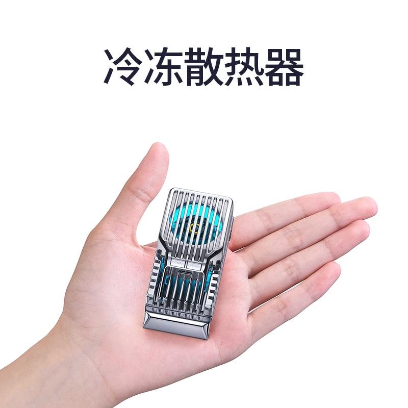 第一卫手机散热器冷夹制冷器半导体降温神器水冷式苹果便捷式液冷壳高档不求人风扇退热装置主播同款iPhone X