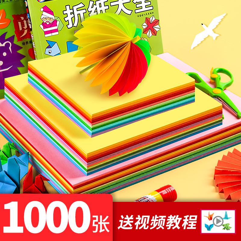 儿童手工折纸材料套装a4彩纸正方形折纸纸幼儿园学生千纸鹤手工纸彩色卡纸硬厚折叠纸折纸书剪纸手工制作材料
