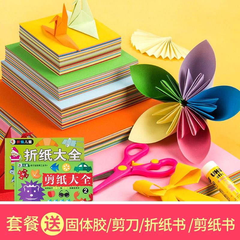 手工折纸彩纸A4手工纸幼儿园宝宝儿童学生卡纸剪纸专用纸彩色软厚千纸鹤手工制作材料叠纸折纸书正方形折纸纸