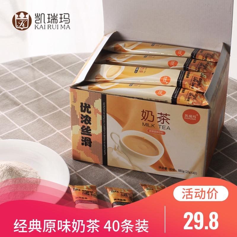 凯瑞玛网红袋装奶茶粉速溶阿萨姆原味奶茶港式22g*40条小包装冲饮