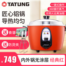 台湾TATUNG/大同6m8AC10u5蒸汽锅隔水蒸煮卤炖家用4-6的