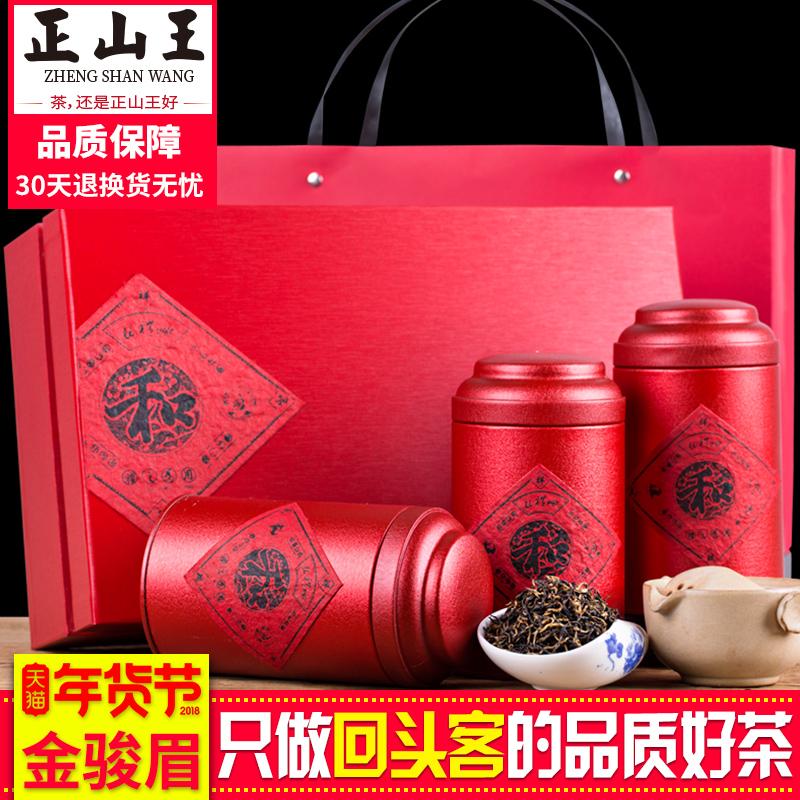 金骏眉红茶礼盒装 特级新茶武夷山秋茶桐木关散装金俊眉茶叶450g
