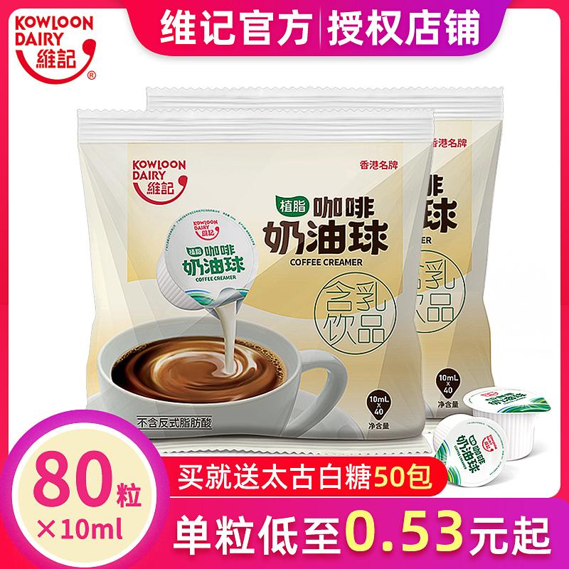 维记咖啡奶油球奶球奶精球咖啡伴侣糖包奶包10ML*40粒*2袋咖啡奶