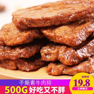 徽家铺子零食蛋白手撕素肉卷批发辣条豆干豆制品素食肉排麻辣小吃