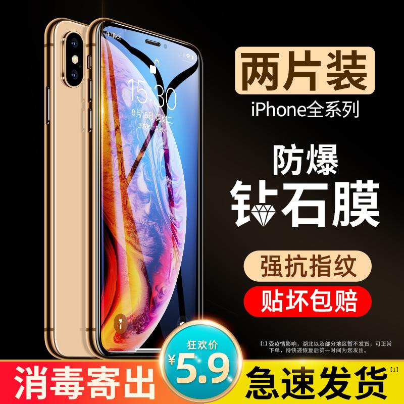 苹果x钢化膜iphone11Pro max手机贴膜6/6s/7/8/plus玻璃xr高清xs抗蓝光iphonex防爆iphonexr全屏ProMax保护膜